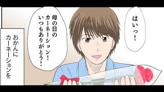 笑えるコピペを漫画化してみた Part 38 【マンガ動画】 thumbnail