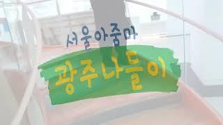 [광주관광 브이로그] 서울아줌마 광주나들이 1편 (남도…