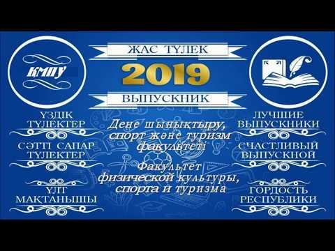 Вручение дипломов КГПУ ФФКСиТ 2019