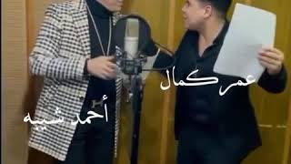أحمد شيبه و عمر كمال 2021 - يلا سلام برومو 🔥
