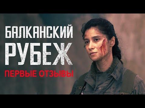 """""""Балканский рубеж"""" в отзывах первых зрителей"""