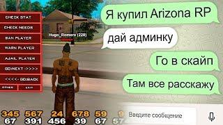 КУПИЛ ПРОЕКТ ARIZONA RP ЗА 30.000.000 РУБЛЕЙ! ПРАНК ИГРОКА В GTA SAMP