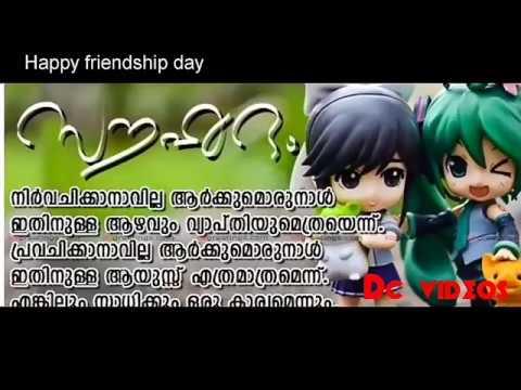 Malayalam New Friendship Day Whatsapp Status 2017 Youtube