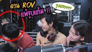 RoV  2-2 คู่แพ้ต้องโดนจูบ !!!