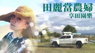 【獨家】最豔金鐘視后預約樹葬 賣婚戒台東種菜 | 蘋果娛樂 | 台灣蘋果日報
