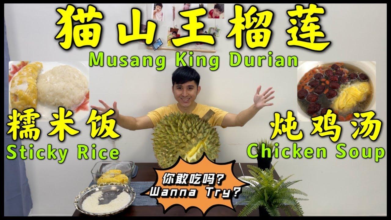 """自制""""猫山王榴莲鸡汤""""和""""猫山王榴莲糯米饭""""!你敢吃吗?Home Made """"Durian Chicken Soup"""" and """"Durian Sticky Rice""""! Yummy?"""