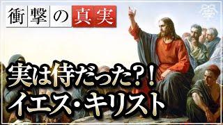 実はサムライだった?!イエス・キリストの真の姿|赤塚高仁×羽賀ヒカル