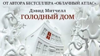 Голодный дом. Дэвид Митчелл. Официальный буктрейлер на русском