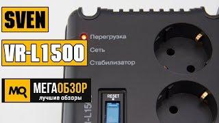 SVEN VR-L1500 - Обзор стабилизатора напряжения