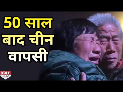 50 Years बाद China लौटा India में रह रहा Wang Qi, China ने की India की सराहना