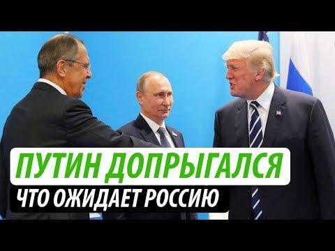Путин допрыгался. Что