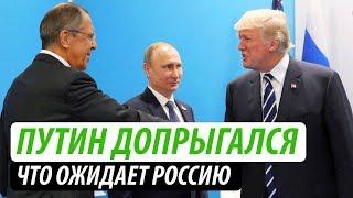 Путин допрыгался. Что ожидает Россию
