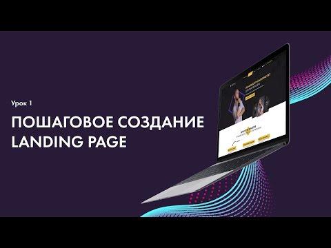 Пошаговое создание Landing Page Урок 1