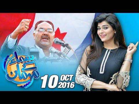 Dr Qadir Magsi | Samaa Kay Mehmaan | SAMAA TV NEWS | 10 Oct 2016
