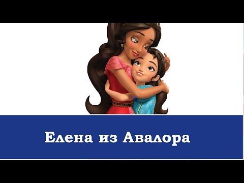 Елена из Авалора смотреть подряд все серии онлайн