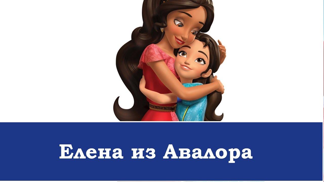 Елена из Авалора мультик новинки картинки из 1 4 5 6 серия ...