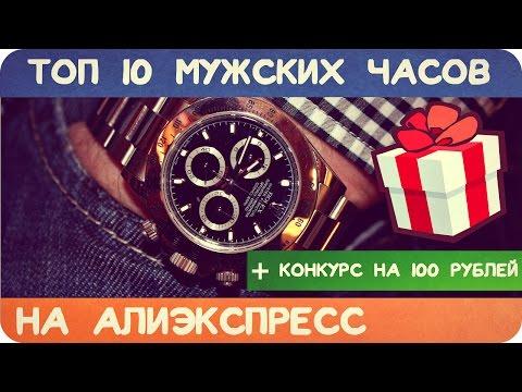 ТОП 10 - МУЖСКИХ ЧАСОВ - В КИТАЕ НА ALIEXPRESS КОТОРЫЕ СТОИТ КУПИТЬ.