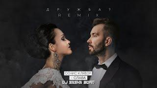 Dенис Клявер и Слава «Дружба?» (Dj Sasha Born Remix) // OFFICIAL AUDIO 2020