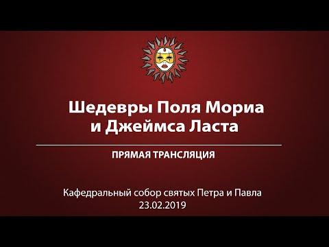 Шедевры Поля Мориа и Джеймса Ласта.