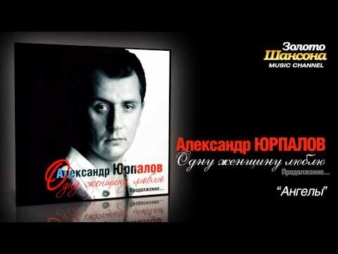 Александр Юрпалов - Ангелы (Audio)