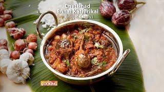 Chettinad Ennai Kathirikai Kulambu  Home Cooking