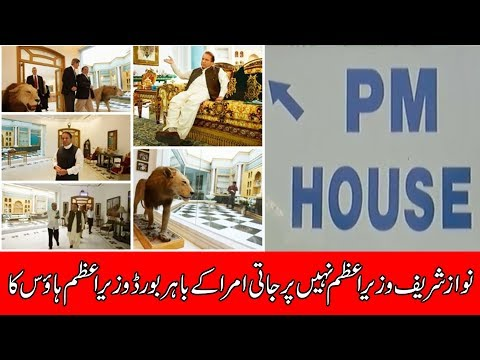 Nawaz Sharif Residence Jati Umra Still Labeled As PM House ? - 24 News HD