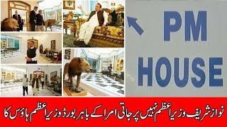 Nawaz Sharif residence Jati Umra still labeled as PM House ? | 24 News HD