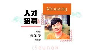 人才招募:新加坡新創AImazing招募台灣工程師