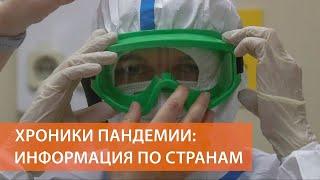 Коронавирус: последние данные по заболевшим в России и мире