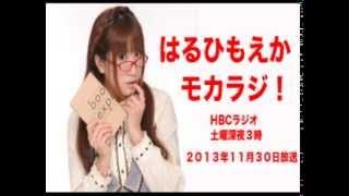 HBCラジオ(北海道放送)春日萌花の「モカラジ!」2013年11月30日OA 春日萌花 検索動画 25