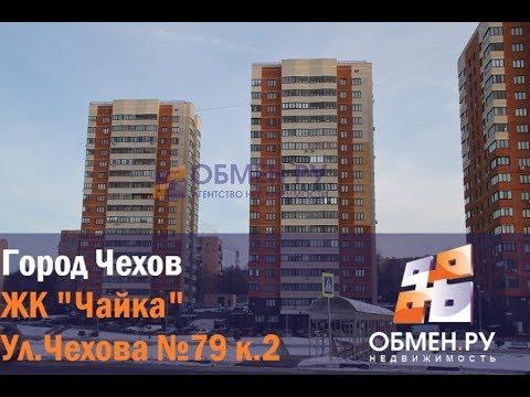 """Продажа 1-но комнатной квартиры в городе Чехов, ЖК """"Чайка"""""""