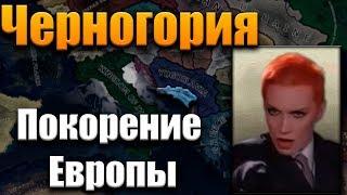 ЗАХВАТ ЕВРОПЫ ЗА ЧЕРНОГОРИЮ - HEARTS OF IRON 4