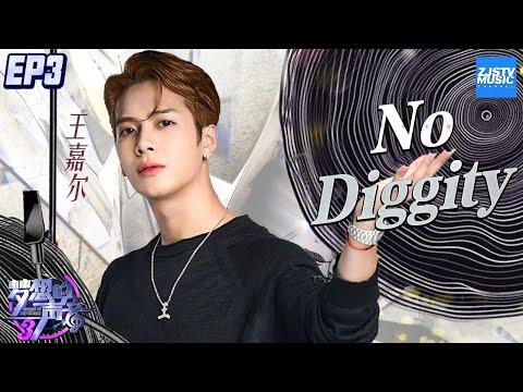 [ CLIP ]Jackson Wang王嘉尔超复古改编 导师竟都没认出来!烟嗓RAP《No Diggity》又上新台阶!《梦想的声音3》EP3 20181109 /浙江卫视官方音乐HD/