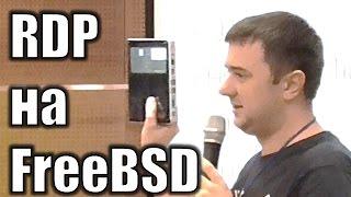 Организация рабочих мест на Windows с помощью RDP-клиента на FreeBSD: Д.Бачило. День СПО.