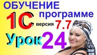 Обучение 1С 7.7 Платёжка по уплате ПФР Урок 24