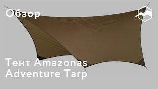 Тент Amazonas Adventure Tarp. Обзор