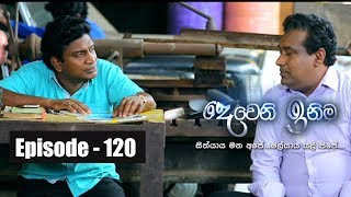 Deweni Inima | Episode 120 21st July 2017 Thumbnail