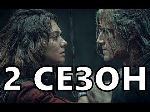 Ведьмак 2 сезон 1 серия (9 серия) - Дата выхода