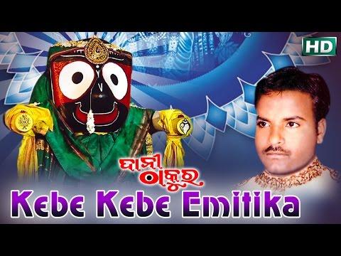 KEBE KEBE EMITIKA  କେବେ କେବେ ଏମିତିକା | Album-Daani Thakura | Basant Patra | Sarthak Music