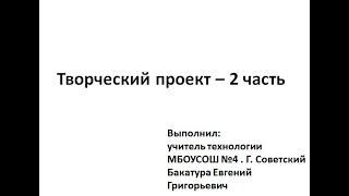 ПРОЕКТ ПО ТЕХНОЛОГИИ - 2 ЧАСТЬ