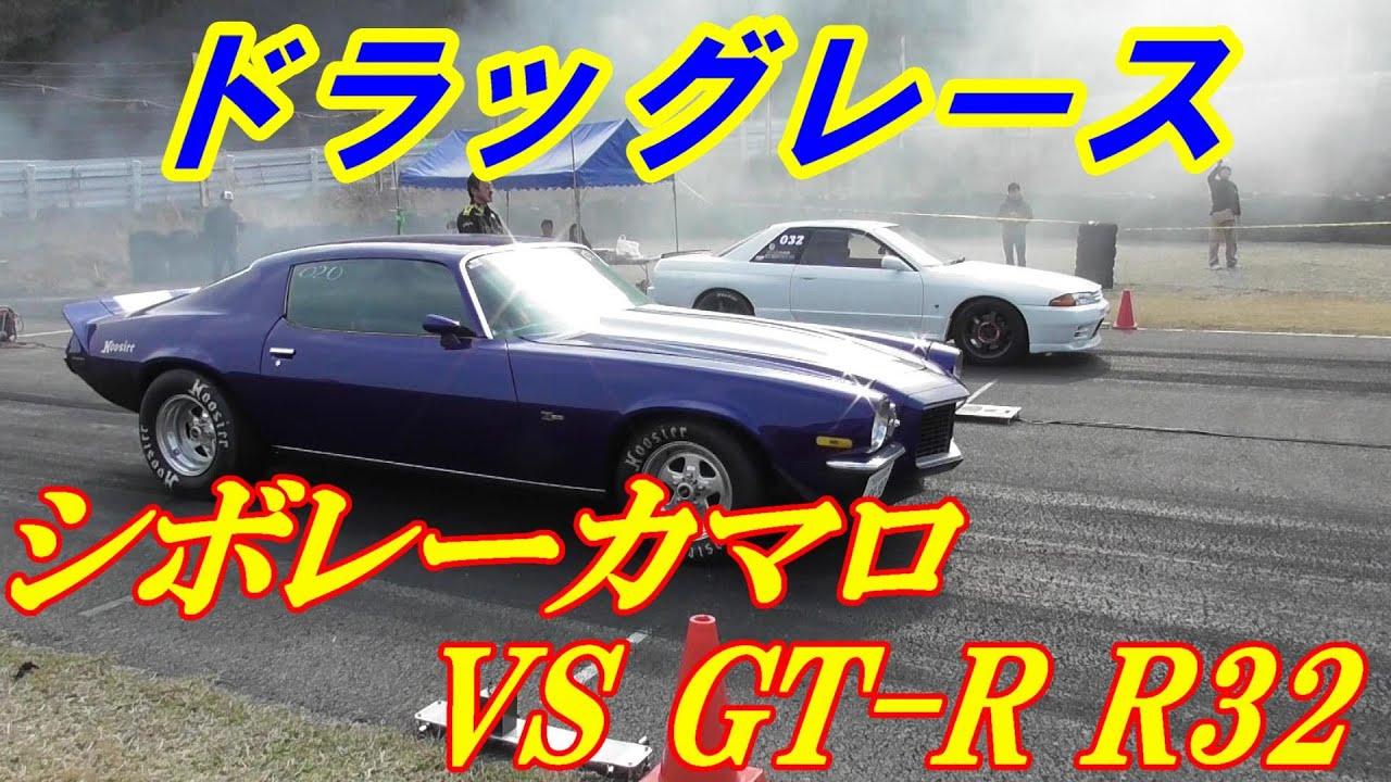 シボレーカマロ VS スカイラインGT-R R32 ドラッグレース