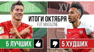 Лучшие и Худшие Футболисты Октября Сезон 19 20
