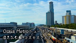【大阪メトロニュートラム】住之江公園駅からコスモスクエア駅 前面展望 Train Osaka Japan