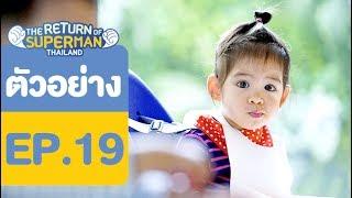 ตัวอย่าง Episode 19 - The Return of Superman Thailand