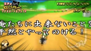 【ゆっくり実況】霊夢がお金稼ぎのためマリオカートをプレイ!! part2 thumbnail