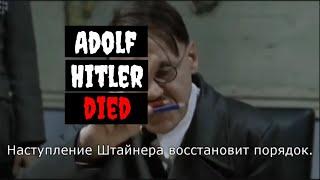 Самый известный Гитлер. Актер Бруно Ганц (Bruno Ganz) из «Бункера» скончался в Швейцарии