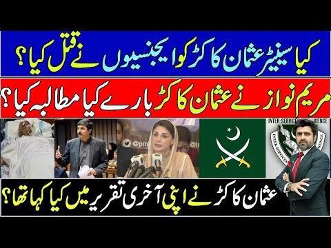 Who is behind death of Senator Usman Kakar? Ameer Abbas Exclusive