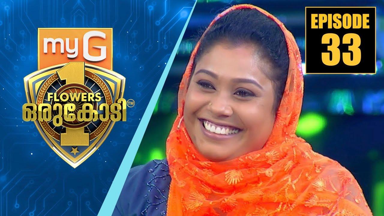 Download myG Flowers Orukodi | R.Sreekandan Nair | Subeena Rahman  | Ep#33