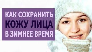 Как ухаживать за кожей лица в холодное время года Массаж лица для восстановления кожи