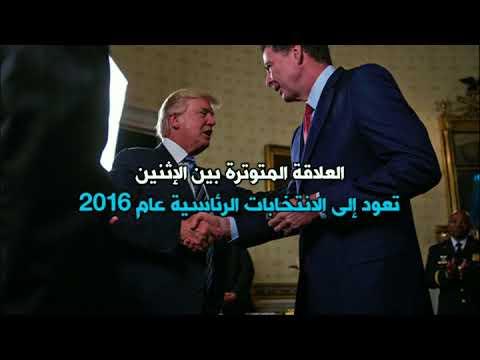 بي_بي_سي_ترندينغ: كومي يصف ترامب بأنه -غير لائق أخلاقيا- للرئاسة..وترامب ينعته على تويتر -بالحقير-  - 18:22-2018 / 4 / 16